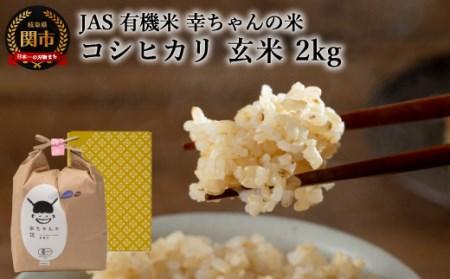 G5-01(玄米)コシヒカリ JAS 有機米 2kg
