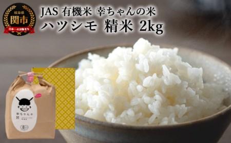 G5-02 (精米)ハツシモ JAS 有機米 2kg