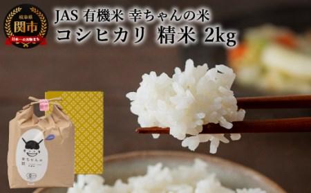 G5-03 (精米)コシヒカリ JAS 有機米 2kg
