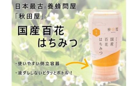 S5-01 国産百花はちみつ