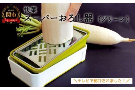 快菜 スーパーおろし器 グリーン あっという間にできる 楽々ふわふわ 大根おろし 簡単 時短 滑り止め 受皿 水切り付 SSK-10H10-153