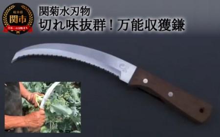 H5-21 万能収穫鎌