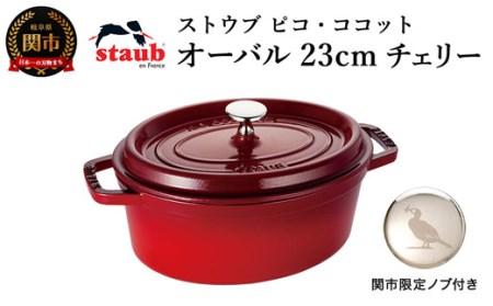ストウブ ピコ・ココット オーバル 23cm チェリー  【関市オリジナル】H57-03