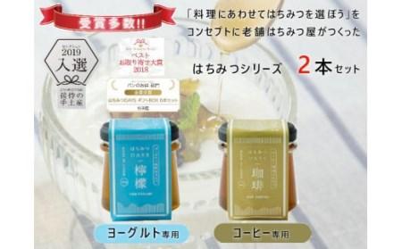 S5-32 はちみつDAYS プチギフトBOX 朝食セット