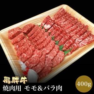 【おうちBBQ】 10057 飛騨牛焼肉用 400g