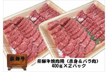 【おうちBBQ】20061 飛騨牛焼肉用 400g×2パック