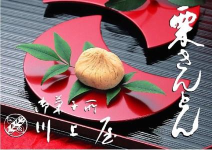 10203 【11月お届け】御菓子所 川上屋  栗きんとん(秋季限定)