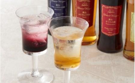 【56E006】 <オークスハート>飲む酢  デザートビネガー詰合せ