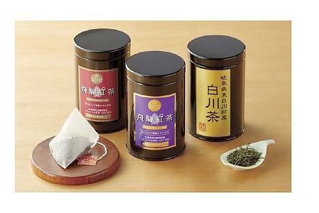 飛騨紅茶・白川茶詰合せ
