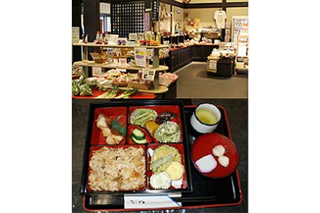M08S13 太田宿中山道会館  お食事券&お土産品セット