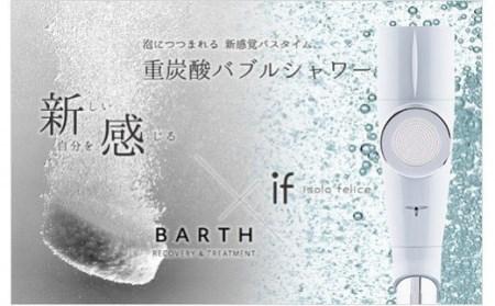 M67S06 重炭酸バブルシャワー/薬用BARTH中性重炭酸入浴剤(90錠)セット