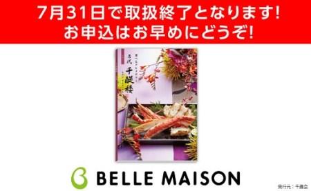 30S14 ベルメゾンカタログギフト 名代 千醍楼 (星凛 せいりん)