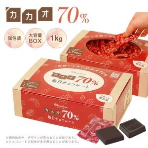 613 カカオ70%チョコレートBOX