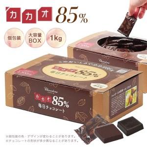 614 カカオ85%チョコレートBOX