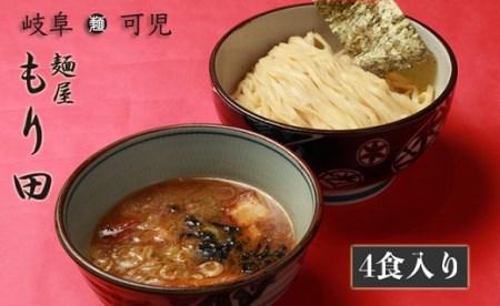 麺屋 もり田 つけ麺 4食セット