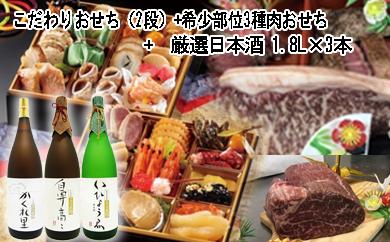 【令和4年用】1-2 こだわりおせち(2段)+希少部位3種肉おせち+厳選日本酒1.8L×3本