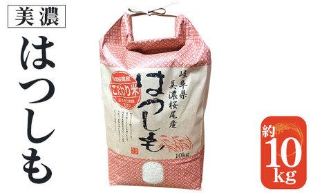 岐阜県山県市 美濃桜尾産 美濃ハツシモ(精米約10kg)
