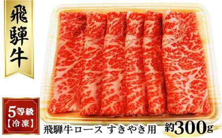 飛騨牛ロースすきやき用 約300g(5等級/冷凍)