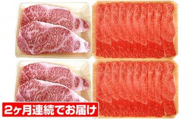 飛騨牛ステーキ&すき焼きセット(各1kg)2ヶ月連続