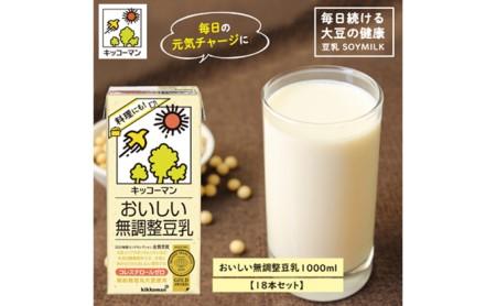 キッコーマン 無調整豆乳1000ml 18本セット