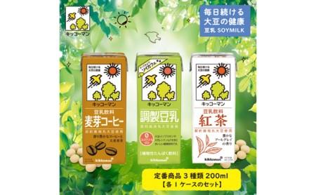 キッコーマン定番商品3種類200ml 各1ケースのセット