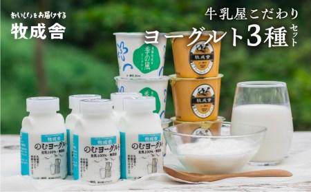 飛騨の牛乳屋こだわり、ヨーグルトバラエティーセット[A0097]