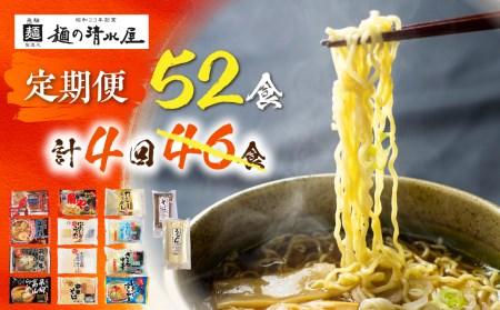 麺の清水屋 ラーメン 4回計46食 定期便 拉麺 らーめん[D0075]