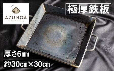 【AZUMOA -outdoor & camping-】 極厚鉄板(SS400深型) 厚さ6mm フライパン 鉄板鍋 バーベキュー 焼肉などに[Q495]