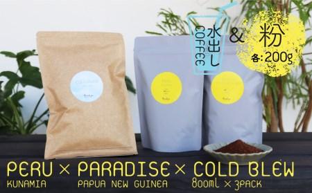 [粉+水出しコーヒー パック]有機・無農薬栽培コーヒー3点セット 自家焙煎 珈琲豆 ペルー&パプアニューギニアパラダイスプレミアムAA &水出しコーヒー パック (200g×2+800ml用×3パック)