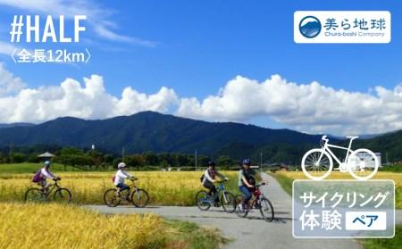 飛騨里山サイクリングガイドツアー ハーフ 飛騨古川 自転車 体験  ペアチケット[Q305]