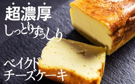 超濃厚こだわりのチーズケーキ ベイクドチーズケーキ[Q319]