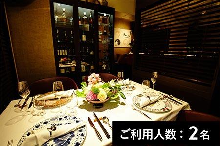 【西麻布】エゴジーヌ 特産品ディナーコース 2名様(寄附申込月の翌月から3ヶ月間有効・30組限定) ふるなび美食体験 FN-Gourmet257426