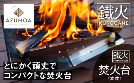 【AZUMOA -outdoor & camping-】 質実剛健を極めるステンレス焚火台「鐵火-Kurogane-」(クロガネ)アウトドア BBQ 焚き火 キャンプ[Q389]