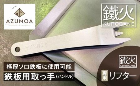 【AZUMOA -outdoor & camping-】 鉄板リフター 鉄板用取っ手 ハンドル 持ち手 掴み 極厚鉄板6mm対応 オプション アウトドア BBQ[Q496]