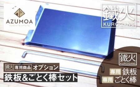 【AZUMOA -outdoor & camping-】 鐵火-kurogane-専用鉄板&ごとく棒 オプション アウトドア BBQ 焚火台[Q391]