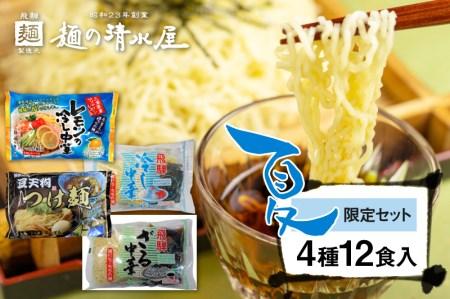 《期間限定》ラーメン 麺の清水屋 夏季限定セット 冷やし中華 ざる中華 台湾ラーメン 食べ比べ セット 4種 12食[Q650]