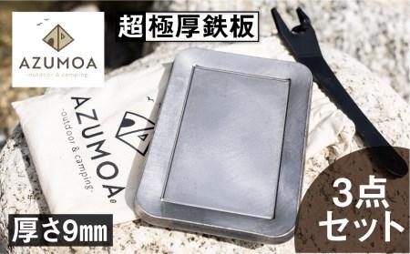 【ラージメスティン対応】AZUMOA 超極厚9mmソロ鉄板 専用リフター&収納袋付きコンプリートセット ソロ キャンプ アウトドア バーベキュー BBQ 焼肉などに[Q682]