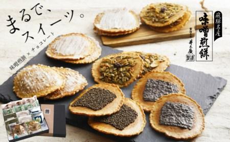 無添加・国産原材料にこだわった味噌煎餅7種26枚[A0002]