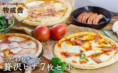 <牧成舎・ふるさと納税限定>飛騨のチーズたっぷりピザ贅沢セット[C0002]