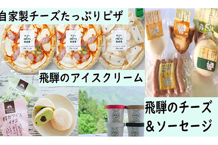 <牧成舎>飛騨の乳製品特選セット(アイス・チーズ・ピザ)[D0004]