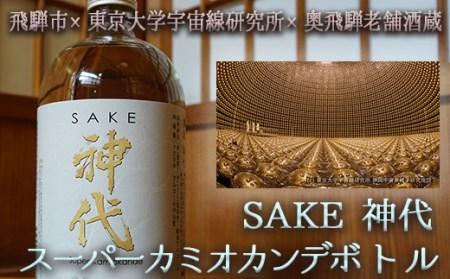 《数量限定》奥飛騨の地酒『神代』スーパーカミオカンデボトル 720ml[A0062]