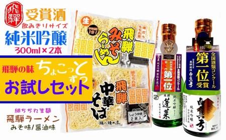銘酒2蔵★純米吟醸と飛騨ラーメン[A0035]