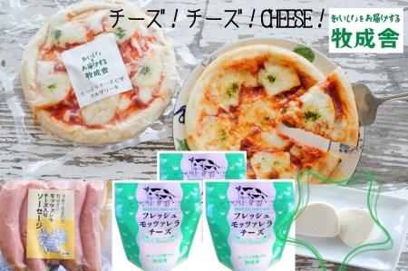 <牧成舎>チーズを堪能!モッツァレラチーズ&モッツァレラたっぷりピザ&モッツァレラ入りソーセージ[B0187]