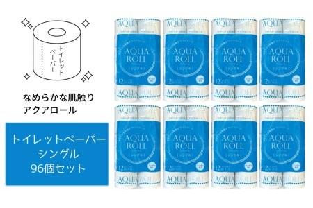 【2638-0115】トイレットペーパーアクアロールS(シングル)96個セット