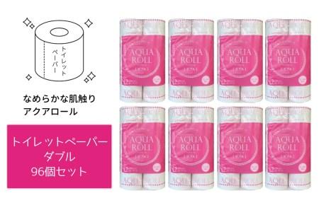 【2638-0116】トイレットペーパーアクアロールW(ダブル)96個セット