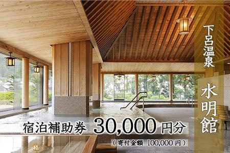a002-1 下呂温泉 【水明館】宿泊補助券(30,000円相当分)