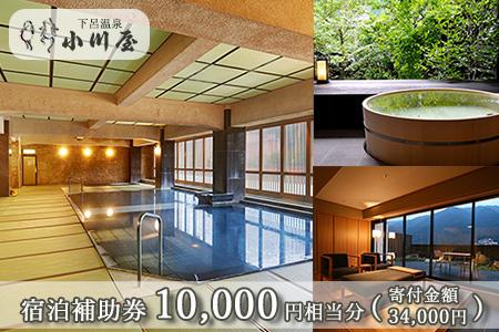 a010-1 下呂温泉 【小川屋】宿泊補助券(10,000円相当分)