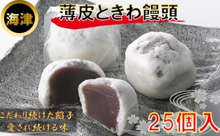 160年の歴史と伝統 薄皮ときわ饅頭
