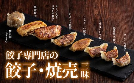 餃子専門店の餃子焼売三昧
