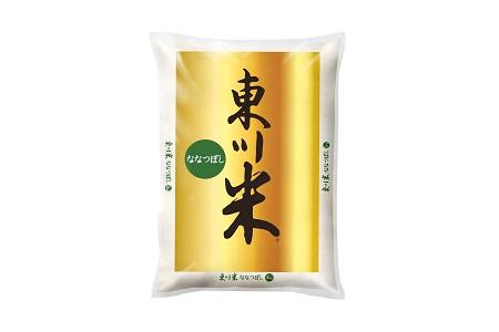 【19000324】【令和元年度産】【定期便】【白米】東川米「ななつぼし」10kg×4ヵ月